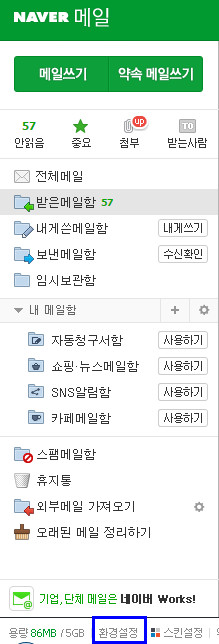 naver mail_1