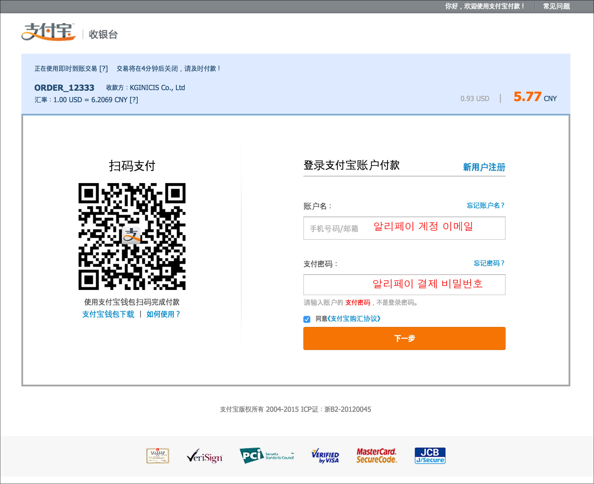 alipay_checkout_all