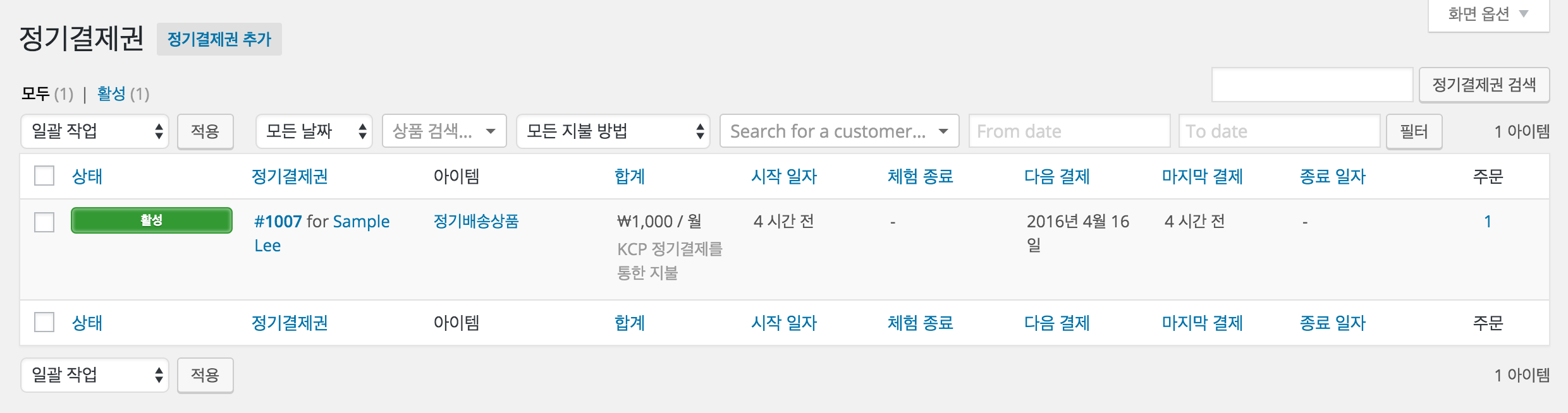 kcp-subscription-order-1